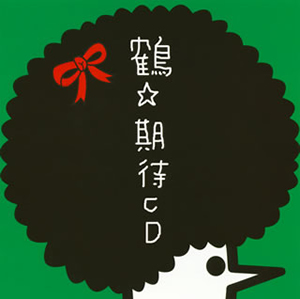 鶴 / 期待CD