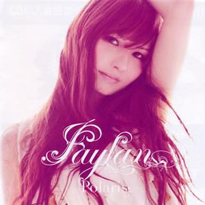 飛蘭 / Polaris [CD+DVD] [限定]