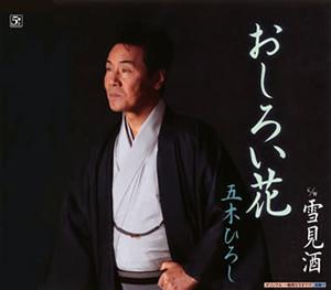 五木ひろしの画像 p1_11