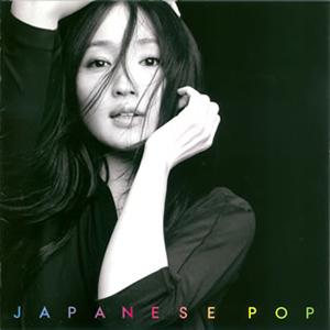 安藤裕子 / JAPANESE POP