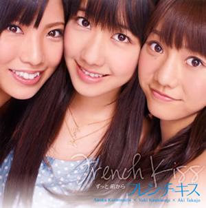 フレンチ・キス / ずっと 前から [CD+DVD]