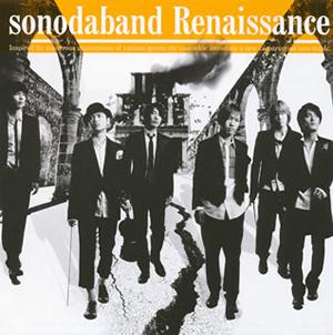 ソノダバンド / ルネサンス