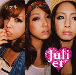 ジュリエット / リアル [CD+DVD]...