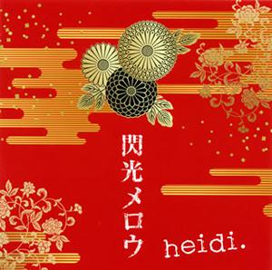 heidi. / 閃光メロウ [CD+DVD] [限定]
