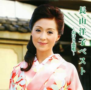 長山洋子の画像 p1_15
