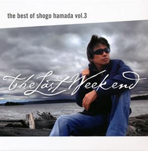 浜田省吾 / The Best of Shogo Hamada vol.3 The Last Weekend [紙ジャケット仕様]