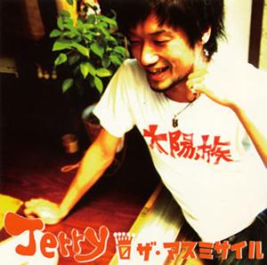 ザ・マスミサイル / Jerry