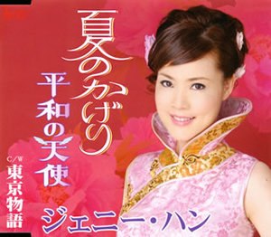 ジェニー・ハン / 夏のかげり / 平和の天使 / 東京物語