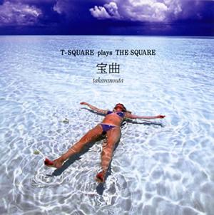 T-スクェア / 宝曲〜T-SQUARE plays THE SQUARE〜 [SA-CDハイブリッド]