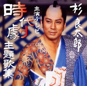 杉良太郎の画像 p1_12