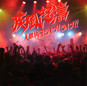 人間椅子 / 疾風怒濤〜人間椅子ライブ!ライブ!! [2CD+DVD]