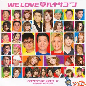 ヘキサゴンオールスターズ / WE LOVE♥ヘキサゴン 2010 [2CD+DVD] [廃盤]