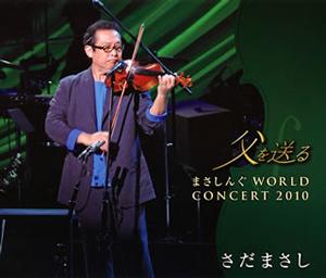 さだまさし / 父を送る まさしんぐWORLD CONCERT 2010 [2CD+DVD]