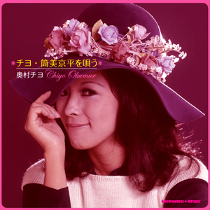 奥村チヨの画像 p1_4