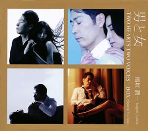 稲垣潤一 / 男と女-TWO HEARTS TWO VOICES-BOX(Special Edition) [3CD+2DVD] [SHM-CD] [限定]