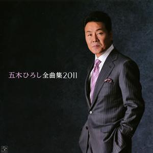 五木ひろし / 五木ひろし全曲集2011 - CDJournal