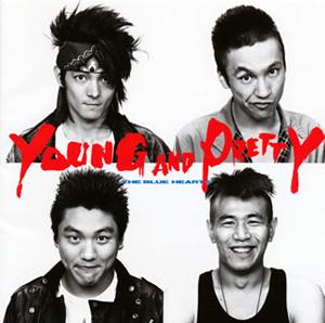 ザ・ブルーハーツ / YOUNG AND PRETTY [再発]