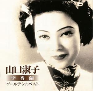 山口淑子の画像 p1_15