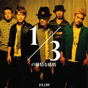 FLOW / 1 / 3の純情な感情 [限定]