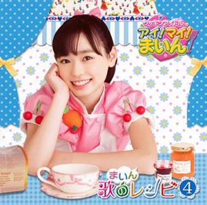 NHK教育テレビ「クッキンアイドル アイ!マイ!まいん!」まいん歌の