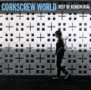 浅井健一 / CORKSCREW WORLD-best of Kenichi Asai-