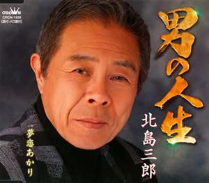 北島三郎の画像 p1_24