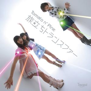 Tomato n' Pine / 旅立ちトランスファー [CD+DVD] [限定]