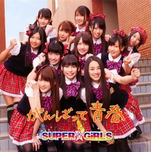 SUPER☆GiRLSの画像 p1_1