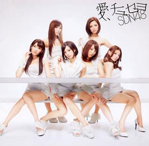 SDN48 / 愛、チュセヨ [CD+DVD]