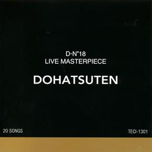 DOHATSUTEN / D-N°18 LIVE MASTERPIECE [2CD]
