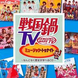 「戦国鍋TV」ミュージック・トゥナイト〜なんとなく歴史が学べるCD〜 [CD+DVD]