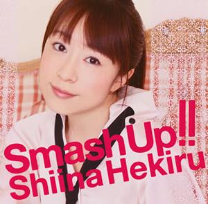 椎名へきる / Smash Up!!