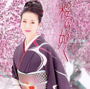 坂本冬美の画像 p1_3
