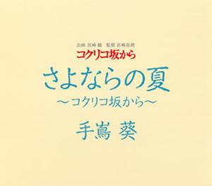 手嶌葵 / さよならの夏〜コクリコ坂から〜