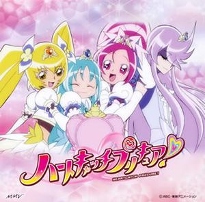「ハートキャッチプリキュア!」オープニング&エンディングテーマ [CD+DVD]