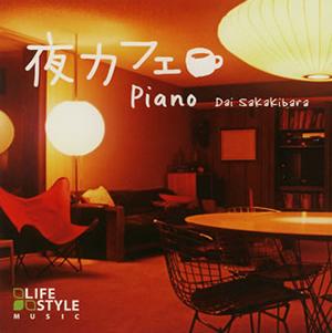 榊原大 / 夜カフェ~ピアノ ...