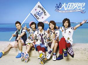大国男児 / Love Bingo! [デジパック仕様] [CD+DVD] [限定]
