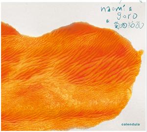 naomi&goro&菊地成孔 / calendula [紙ジャケット仕様]