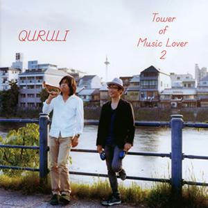 くるり / ベスト オブ くるり / TOWER OF MUSIC LOVER 2