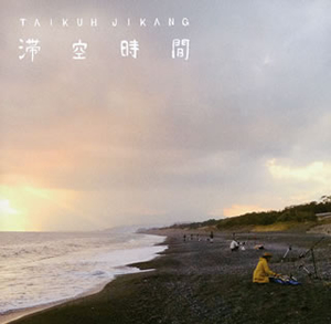 TAIKUH JIKANG / 滞空時間