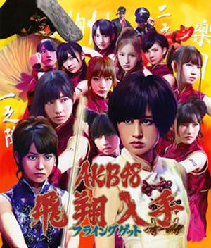 AKB48 / フライングゲット(Type A) [CD+DVD] [限定]
