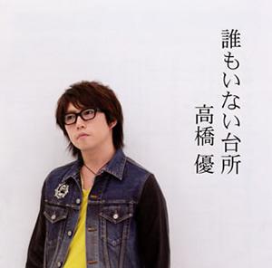 高橋優の画像 p1_1