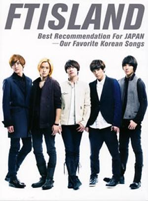 FTISLAND / Best Recommendation For JAPAN-Our Favorite Korean Songs [限定]