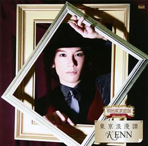 KENNの画像 p1_21
