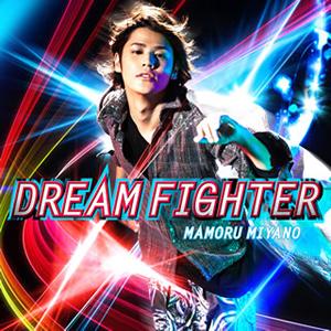 宮野真守 / DREAM FIGHTER