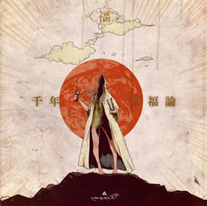amazarashi / 千年幸福論