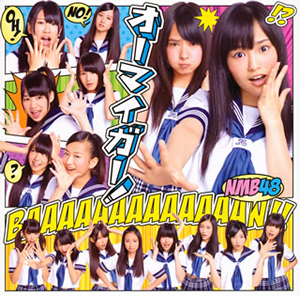 NMB48 / オーマイガー!(Type-A) [CD+DVD]