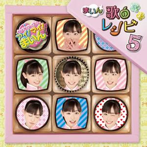 NHK教育テレビ「クッキンアイドル アイ!マイ!まいん!」まいん歌のレシ... DVD付 NHK