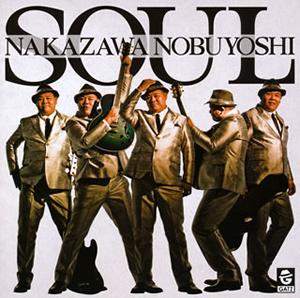 中澤信栄(NAKAZAWA NOBUYOSHI) / SOUL