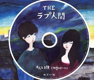 THEラブ人間 / 大人と子供(初夏のテーマ) [CD+DVD]